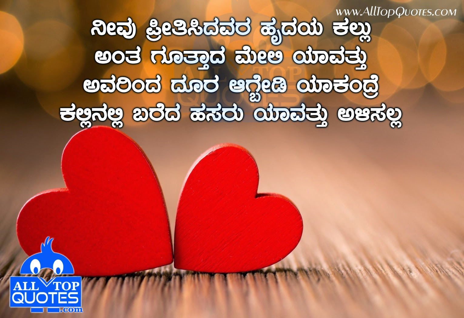 best-kannada-whatsapp-love-dp-profile-pic