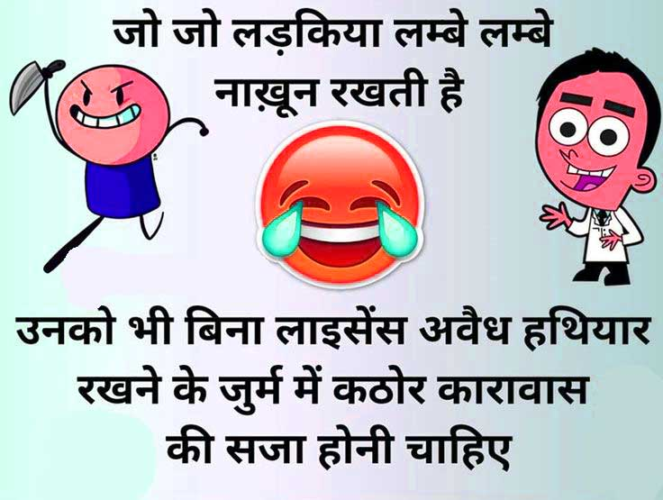 hindi-jokes-whatsapp-dp