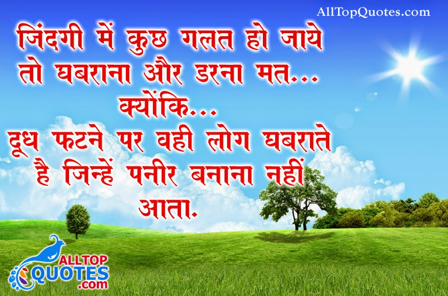 hindi motivational-Shayari-and-Messages-online-hindi-whatsapp-dp