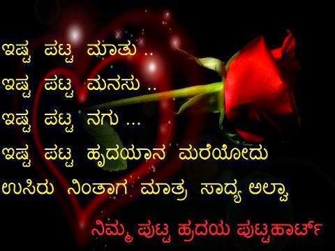 kannada-love-whatsapp-dp