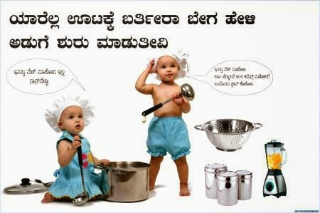 kids-funny-kannada-whatsapp-dp