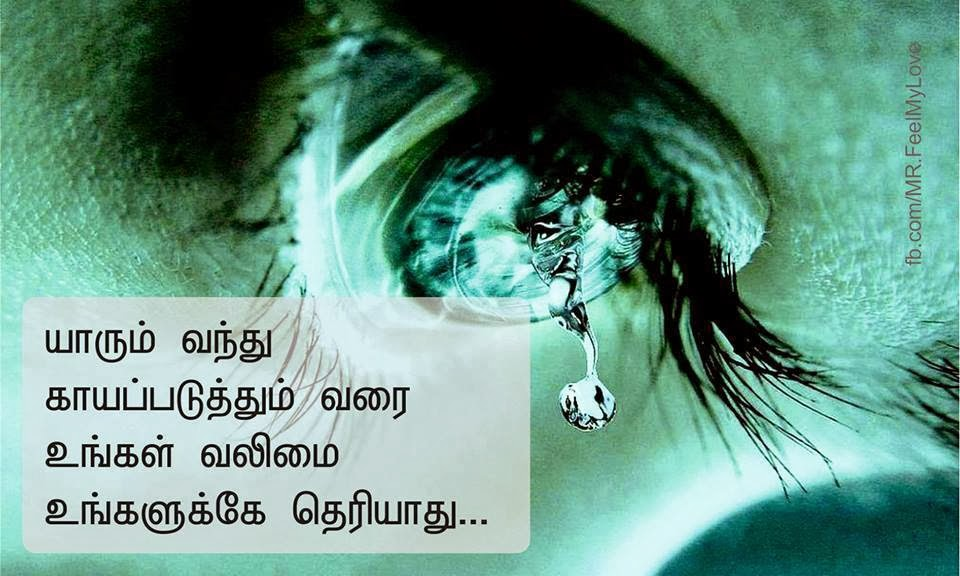 sad-tamil-whatsapp-dp