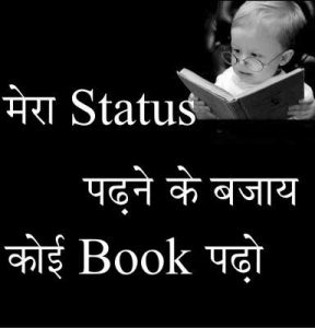 not-status-read-books-hindi-whatsapp-dp-attitude